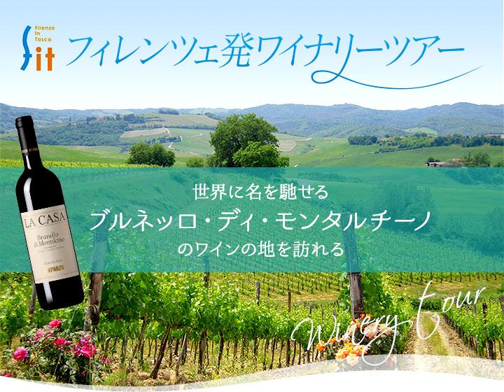 フィレンツェ発ワイナリーツアー ~世界に名を馳せるブルネッロ・ディ・モンタルチーノのワインの地を訪れる~